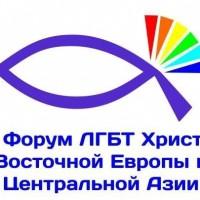 «Молчание перед лицом несправедливости является соучастием в ней»:  ЛГБТ-христиане Восточной Европы и Центральной Азии приняли обращение к церквям
