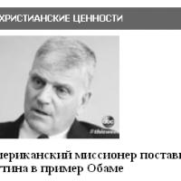 Адам Фидерман. Как американские протестанты способствовали усилению в России правых борцов за семейные ценности