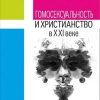 Опубликован сборник «Гомосексуальность и христианство в XXI веке»