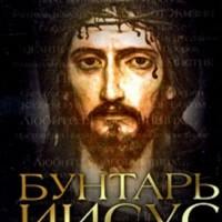 «Бунтарь Иисус: жизнь и миссия в контексте двух эпох», Маркус Борг