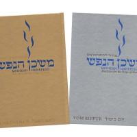 Язык нового молитвенника реформистских иудеев аффирмативен и включает ЛГБТ-сообщество