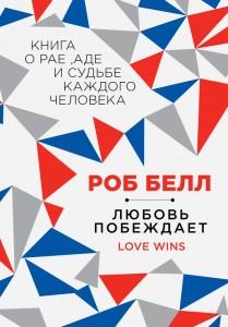 Обложка книги Роба Белла