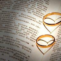 Обручальные кольца и Библия