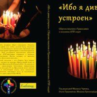 Книга об инклюзии ЛГБТ-людей в Православии вышла на русском