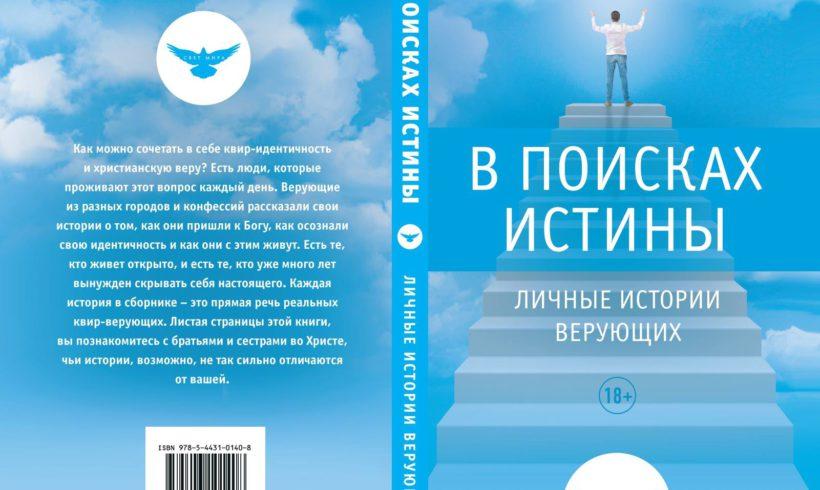 В Москве издан сборник личных историй ЛГБТ-верующих