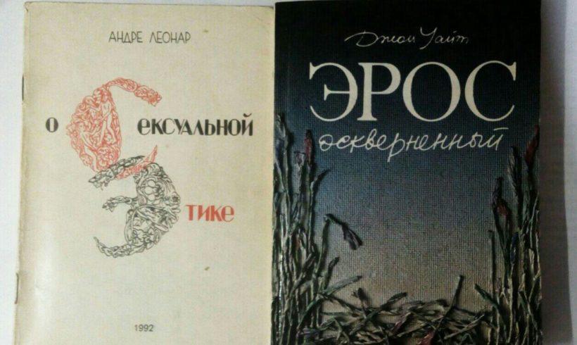 Книги, которые меня отравили