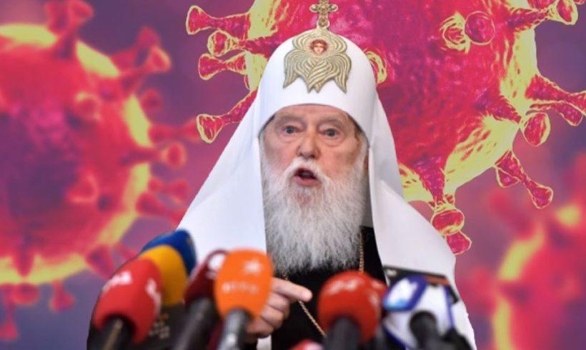 """Украинская ЛГБТ-организация """"Инсайт"""" подает в суд на патриарха Филарета"""
