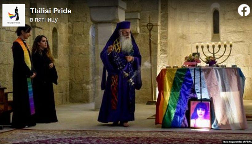 Грузинские баптисты предложили помощь представителям ЛГБТ, оставшимся на улице