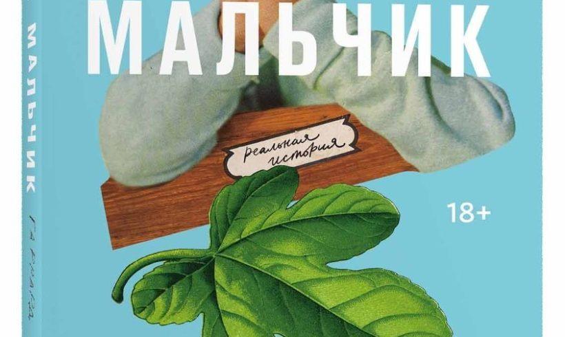 Книга Гаррарда Конли «Стертый мальчик» издана на русском языке